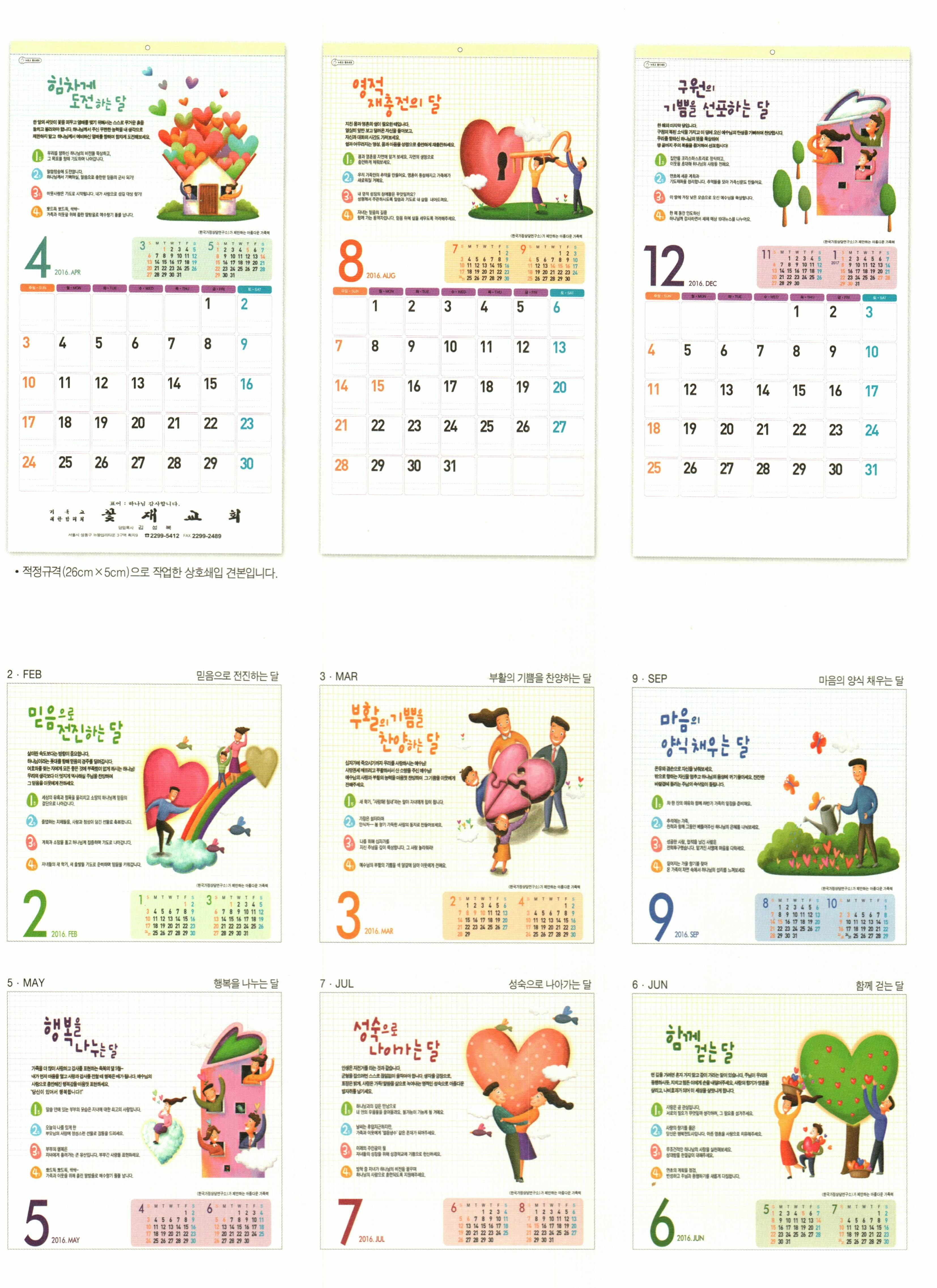 calendar-3-s.jpg